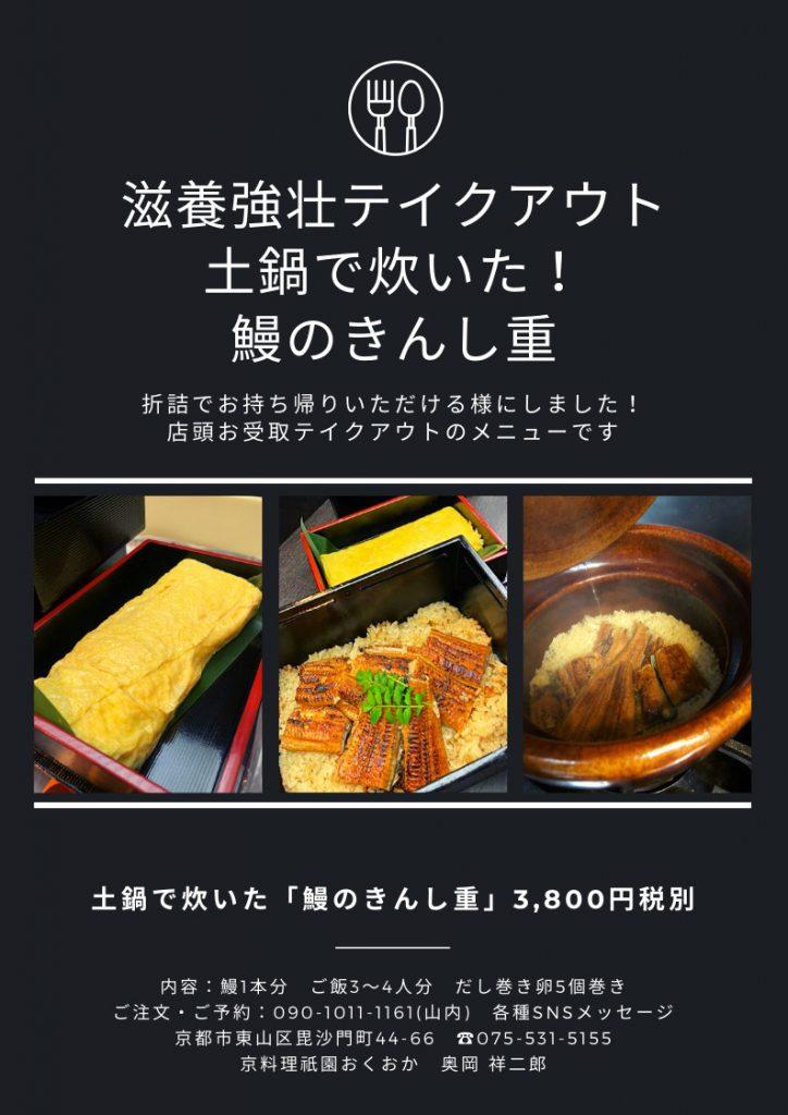 日にち限定テイクアウト土鍋で炊いた「鰻のきんし重」