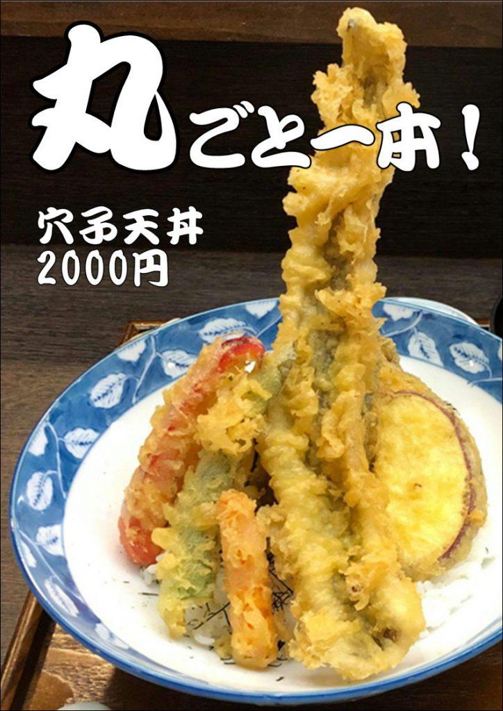 穴子天丼はランチのみの贅沢!